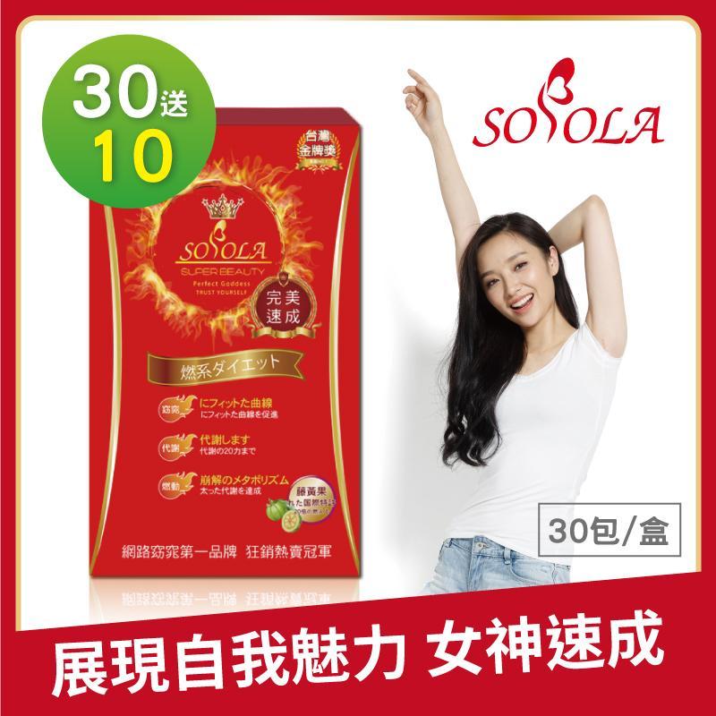 【SOSOLA】超燃素(30盒)