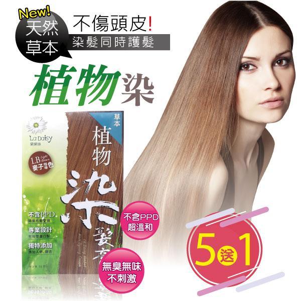 天然草本染髮膏(麥子咖啡色)5盒