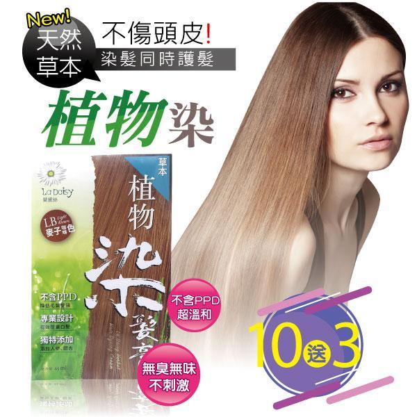 天然草本染髮膏(麥子咖啡色)10盒送3盒