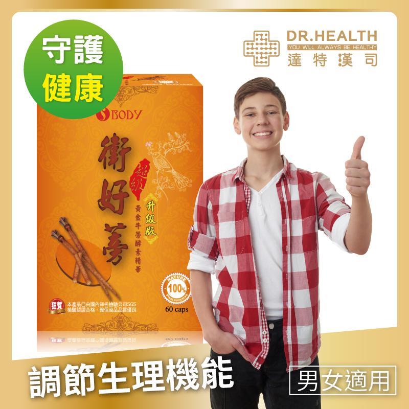 【DR.Health】衛好蒡-黃金牛蒡酵素精華