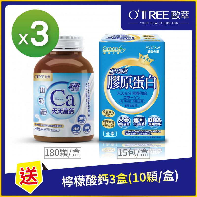 【歐萃OTREE】天天高鈣+膠原蛋白_3組