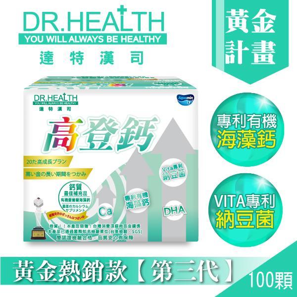 【達特漢司】第三代-高登鈣 1盒