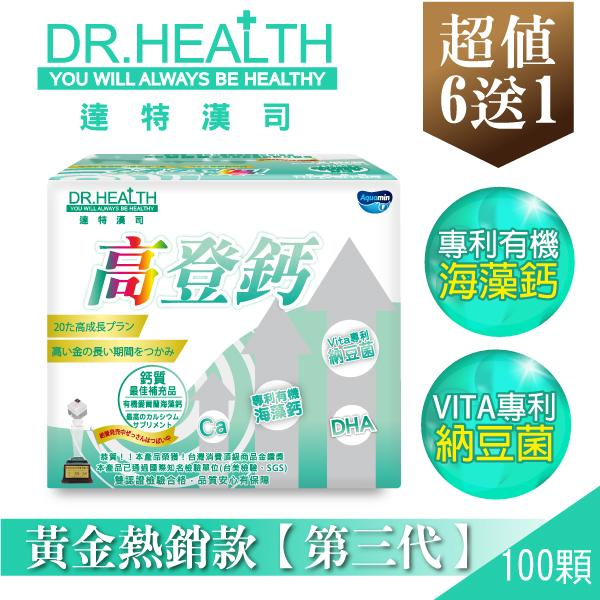 【達特漢司】第三代-高登鈣 6盒