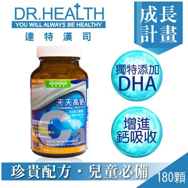 【DR.Health】天天高鈣_牛奶口嚼錠